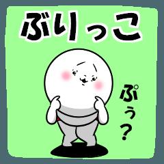 [LINEスタンプ] 白丸 赤太郎47(ぶりっこ編)の画像(メイン)