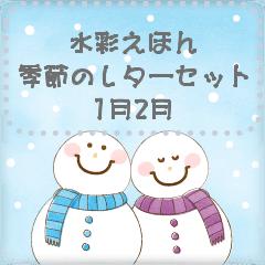[LINEスタンプ] 水彩えほん【季節のレターセット1月2月】