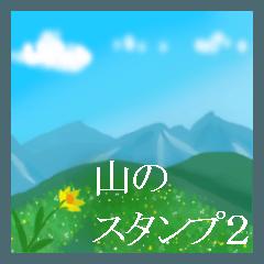 [LINEスタンプ] 山のスタンプ2