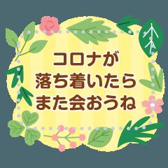 [LINEスタンプ] メッセージお花で癒コロナのりきる2