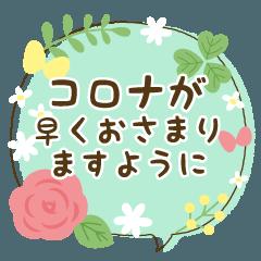[LINEスタンプ] お花で癒すコロナのりきるスタンプ