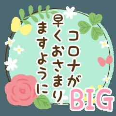 [LINEスタンプ] BIG★お花で癒すコロナのりきるスタンプ