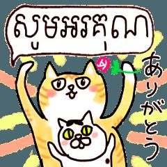 [LINEスタンプ] さらにかわいいチマンズ☆クメール語 2