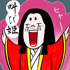 [LINEスタンプ] 叫び姫