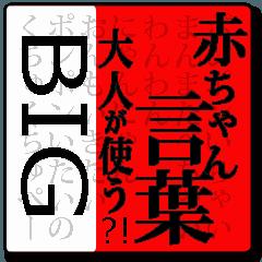 [LINEスタンプ] BIG*えっ!! 大人が使う?! 赤ちゃん言葉