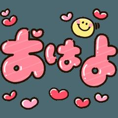 [LINEスタンプ] 背景が動く ハート多めの可愛いデカ文字