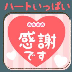 [LINEスタンプ] カスタム★気持ちを伝えるハートのスタンプ