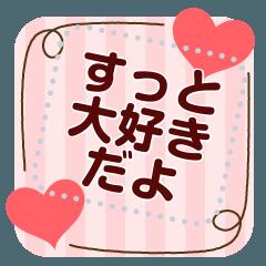 [LINEスタンプ] メッセージ★気持ちを伝えるハートスタンプの画像(メイン)