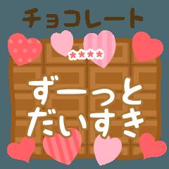 [LINEスタンプ] カスタム★気持ちを伝えるチョコのスタンプ
