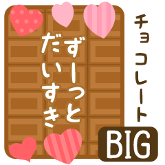 [LINEスタンプ] BIG★気持ちを伝えるチョコスタンプ