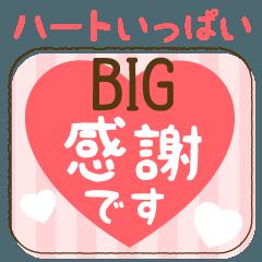 [LINEスタンプ] BIG★気持ちを伝えるハートのスタンプ