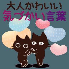 [LINEスタンプ] 動く!大人かわいい絵本の猫8[気づかい言葉]