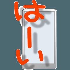 [LINEスタンプ] 携帯から飛び出る⁉ でか文字‼