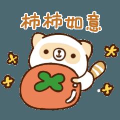 [LINEスタンプ] 新年を祝うアライグマ