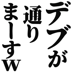 [LINEスタンプ] 【脂】デブスタンプ