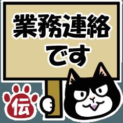 [LINEスタンプ] 伝言猫・ビジネス使用