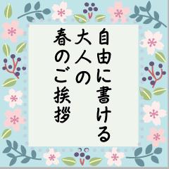 [LINEスタンプ] 大人の春のご挨拶【メッセージ】