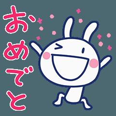 [LINEスタンプ] おめでとう☆ほぼ白うさぎ