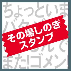 [LINEスタンプ] ★その場しのぎスタンプ★