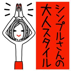 [LINEスタンプ] シンプルさんの大人スタイル☆の画像(メイン)
