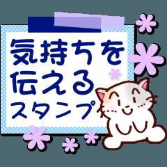 [LINEスタンプ] 気持ちを伝える!ネコちゃんスタンプ