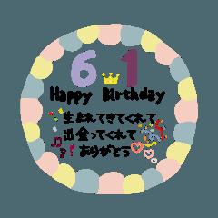 [LINEスタンプ] 今日は誰かの誕生日(6月生まれ)おめでとう