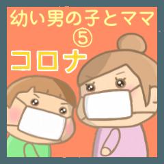 [LINEスタンプ] 幼い男の子とママ⑤ (コロナに負けない)