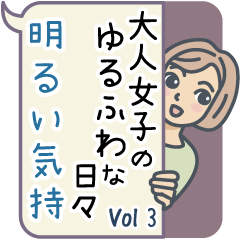 [LINEスタンプ] 大人女子のゆるふわな日々 Vol3