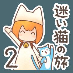 [LINEスタンプ] 迷い猫の旅2 - Stray Cat Doors 2 -