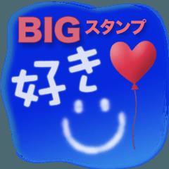 [LINEスタンプ] BIG青空&スマイル&ハート♡LOVE