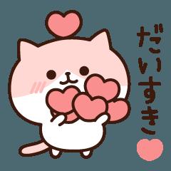[LINEスタンプ] ピンクねこさん達のラブラブスタンプ