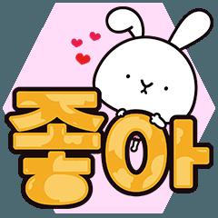 [LINEスタンプ] 【韓国語版】ウサギのウサくん