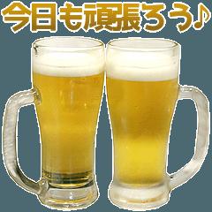 [LINEスタンプ] やさしいビール