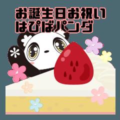 [LINEスタンプ] お誕生日お祝い-はぴばパンダ