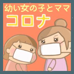[LINEスタンプ] 幼い女の子とママ(コロナに負けない)