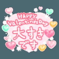 [LINEスタンプ] バレンタインあいさつスタンプ