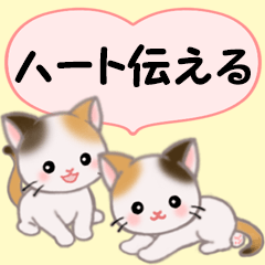 [LINEスタンプ] ハート伝える 三毛猫ツインズ