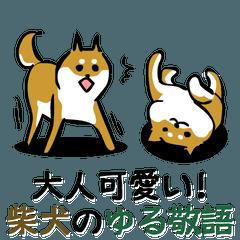 [LINEスタンプ] Popup 大人可愛い柴犬のゆる敬語