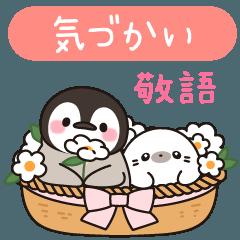 [LINEスタンプ] ほのぼの子ペンギン敬語で気づかい編♪