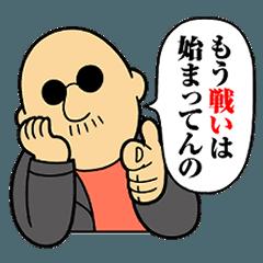[LINEスタンプ] GOHOマフィア!梶田くん スタンプ