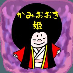 [LINEスタンプ] かみおおき姫