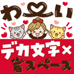 [LINEスタンプ] 【省スペース♡】ナチュラルガール&猫