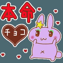 [LINEスタンプ] バレンタイン気持ちを伝えるゆめかわウサギ
