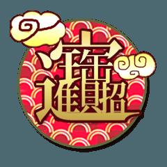 [LINEスタンプ] 春節♡イベントパック13