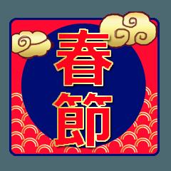 [LINEスタンプ] 春節♡イベントパック14