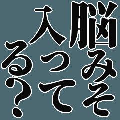 [LINEスタンプ] 【危険】煽りスタンプ【ご利用注意】