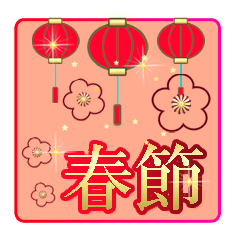 [LINEスタンプ] 春節♡イベントパック15