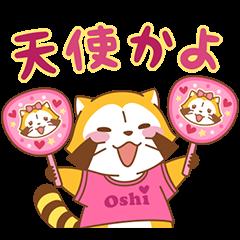 [LINEスタンプ] 推しを愛するラスカル☆ときめきスタンプ