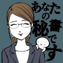 [LINEスタンプ] あなたの秘書です