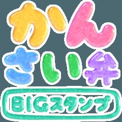 [LINEスタンプ] ぷくもじカラフル(関西弁)ビッグスタンプ